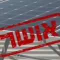 פטור ממס הכנסה על מערכת סולארית ביתית